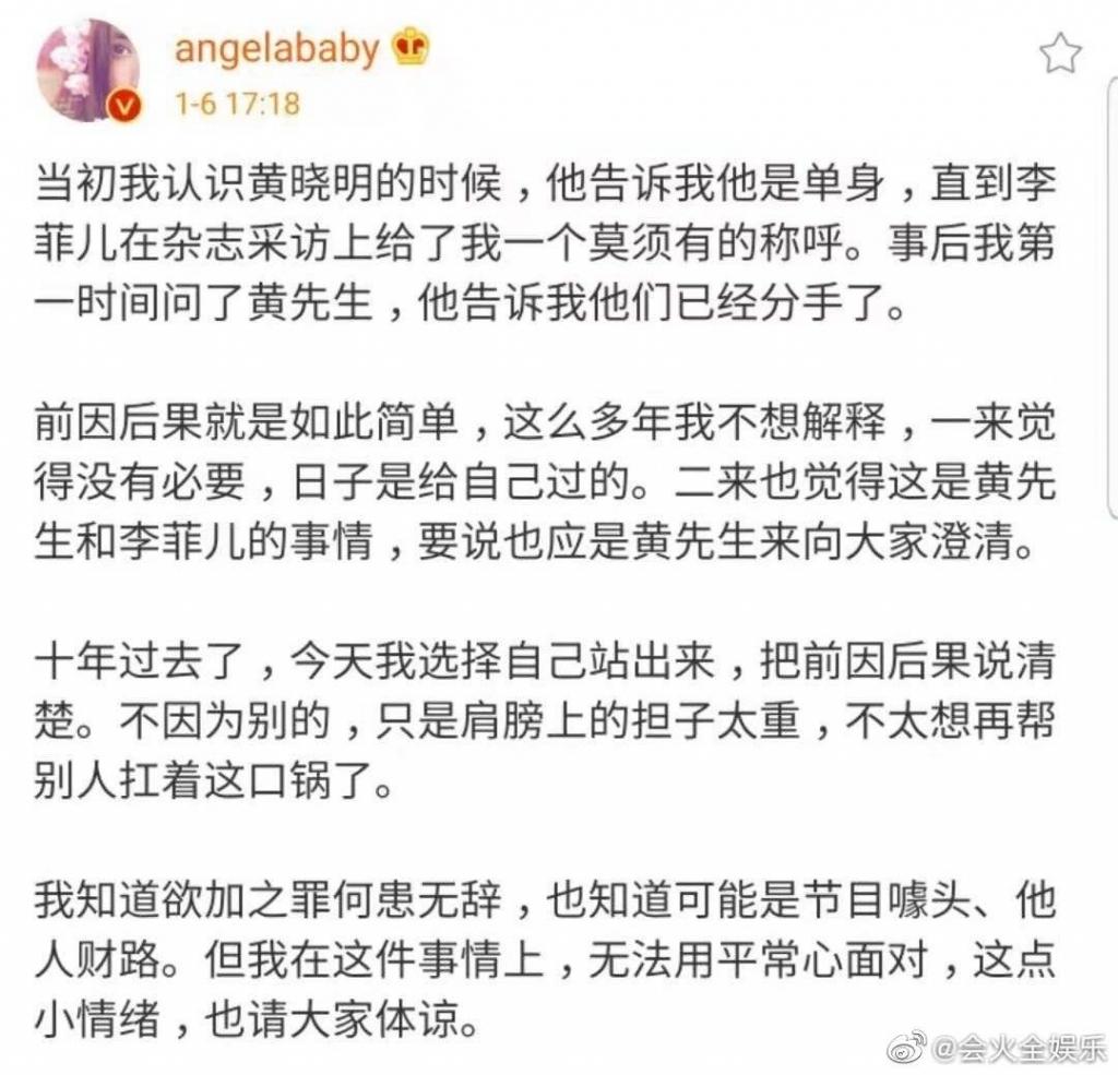 Angela Baby từng là tiểu tam, tình cảm vợ chồng với Huỳnh Hiểu Minh bị rạn nứt?