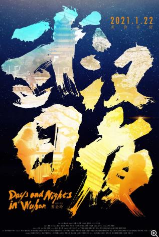Tiêu Chiến và Vương Nhất Bác cùng xuất hiện trong phim tư liệu 'Vũ Hán ngày và đêm'
