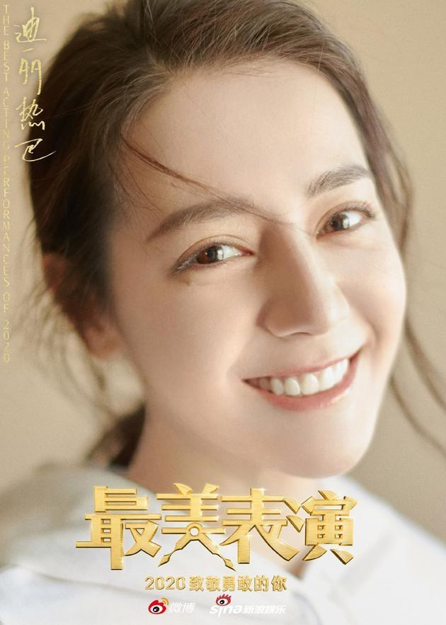 Sina cống bố poster Nữ diễn viên xinh đẹp nhất - Địch Lệ Nhiệt Ba