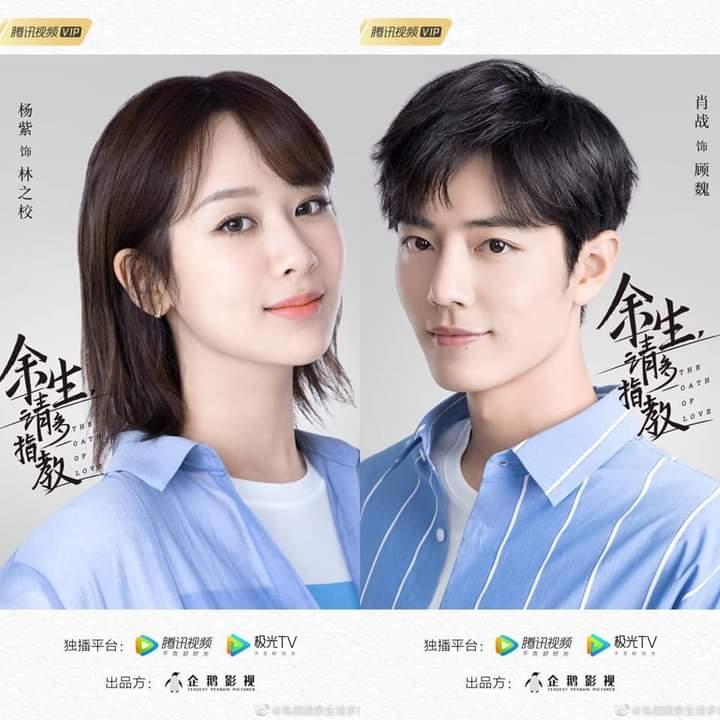 Tiêu Chiến có tới 2 bộ phim trong tổng số 4 bộ phim sẽ lên sóng Tencent đầu năm 2021