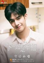 6 bí mật về Tống Uy Long - chàng trai được 'thèm khát' trong 'Trạm kế tiếp là hạnh phúc'