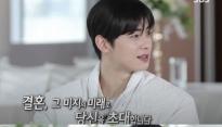 Nam thần 'True beauty' Cha Eun Woo bật khóc, mong muốn lấy vợ trong năm sau?