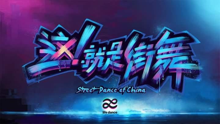 Street Dance of China tuyển thí sinh tại Việt Nam, fan hâm mộ có cơ hội gặp Vương Nhất Bác?