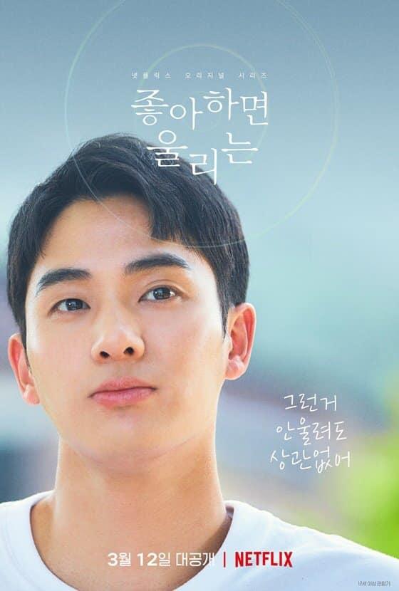 'Love Alarm 2: Chuông báo tình yêu 2' tung poster Sun Oh chảy máu môi vẫn không có được tình yêu của JoJo?
