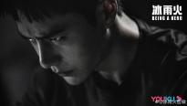 'Băng Vũ Hỏa' chính thức được cấp phép phát sóng, fan Vương Nhất Bác thở phào, mong chờ thần tượng 'bạo hồng'
