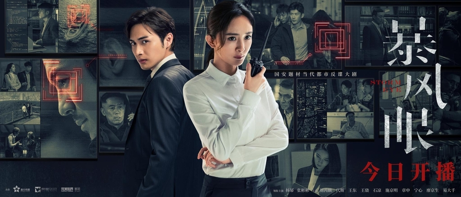 Dương Mịch trở lại với phim mới 'Bạo Phong Nhãn' kết hợp cùng trai đẹp Trương Bân Bân