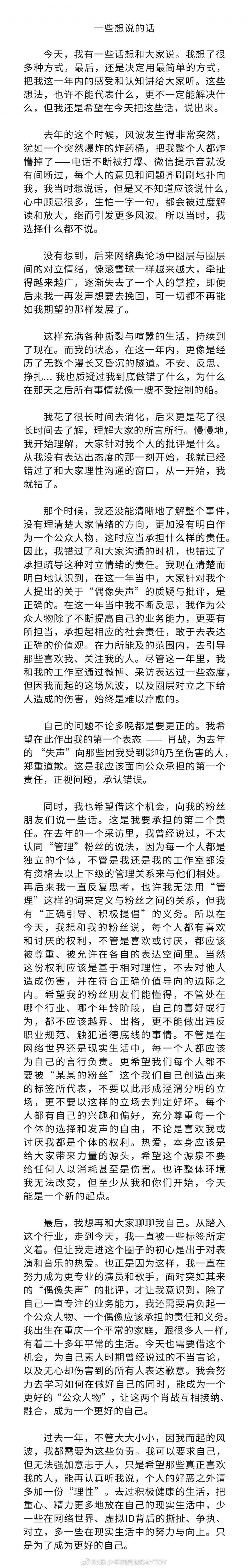 Tiêu Chiến lên tiếng xin lỗi sau 1 năm xảy ra sự kiện 227