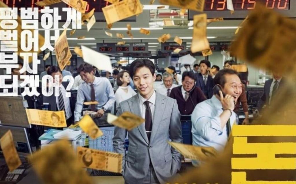 Nối tiếp 'Extreme job', phim điện ảnh 'Money' lập kỷ lục chỉ trong 4 ngày ra rạp