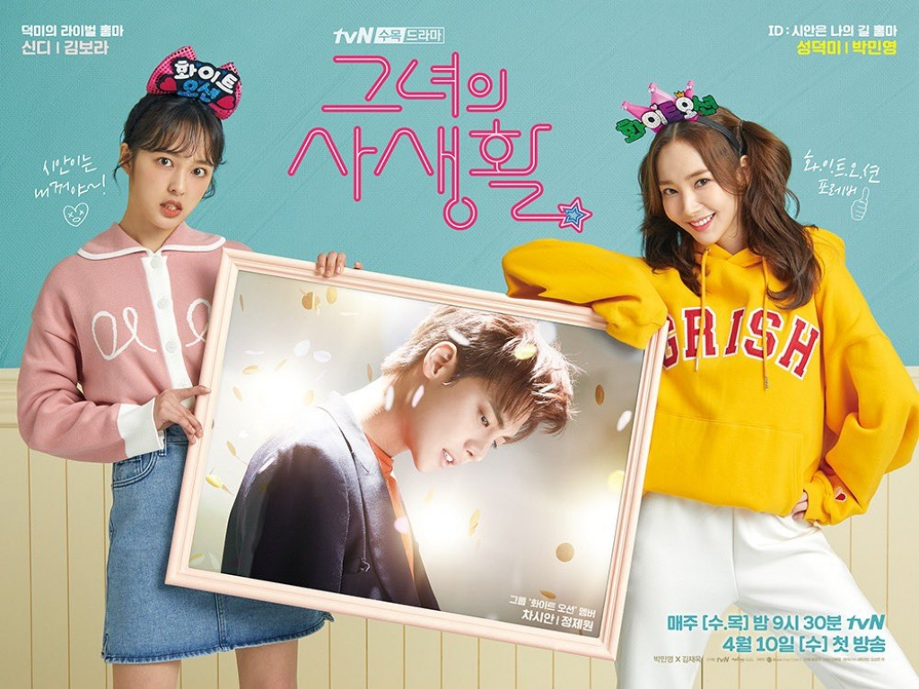 park min young nhang nhit trong poster moi cua drama her private life