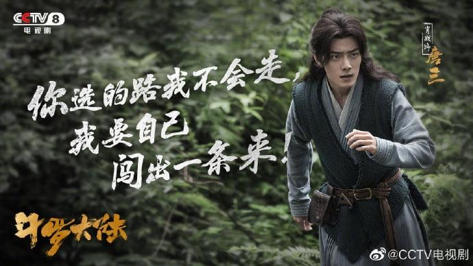 Đường Tam của Tiêu Chiên trở thành nhân vật được yêu thich nhất màn ảnh đầu năm 2021