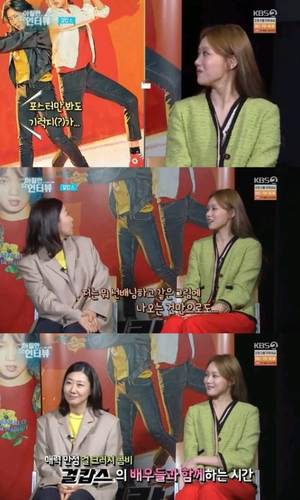 lee sung kyung tam su ve viec lan dau lam canh sat trong girl cops