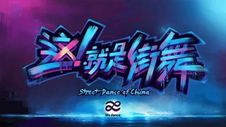 Vương Nhấn Bác và Hoàng Tử Thao ký hợp đồng tham gia Street Dance of China mùa 4