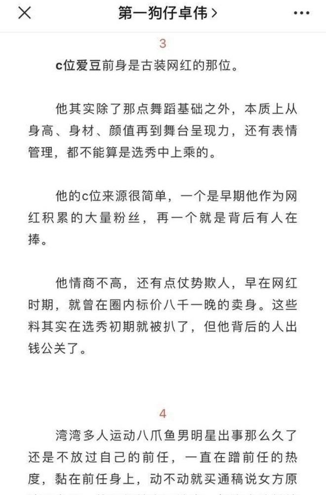 Lưu Vũ dính tin đồn 'bán dâm' khi vừa debut vị trí Center 'Sáng tạo doanh 2021'