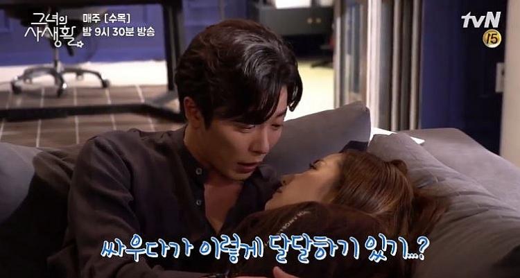 hau truong her private life park min young de kim jae wook den khong the tho