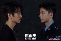 'Băng Vũ Hỏa' công bố poster nhân vật: Vương Nhất Bác 'cực soái', Trần Hiểu trẻ trung bất ngờ