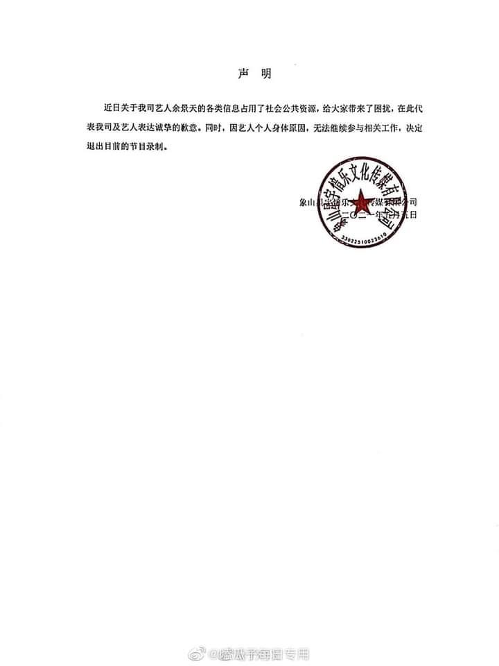Quảng Điện Bắc Kinh ra thông báo tạm dừng ghi hình 'Thanh xuân có bạn' trước 2 ngày diễn ra đêm chung kết, chương trình họp gấp thông báo Dư Cảnh Thiê