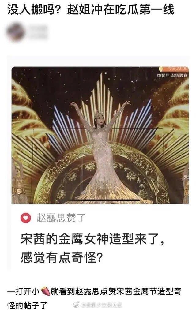 Điểm lại những pha 'trượt tay' thiếu EQ của loạt mỹ nhân xứ Trung, từ Dương Mịch đến Triệu Lộ Tư