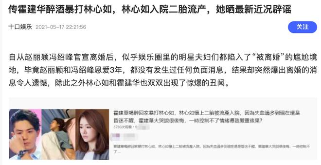 Hoắc Kiến Hoa bị đồn đánh đập Lâm Tâm Như tàn bạo đến mức sảy thai