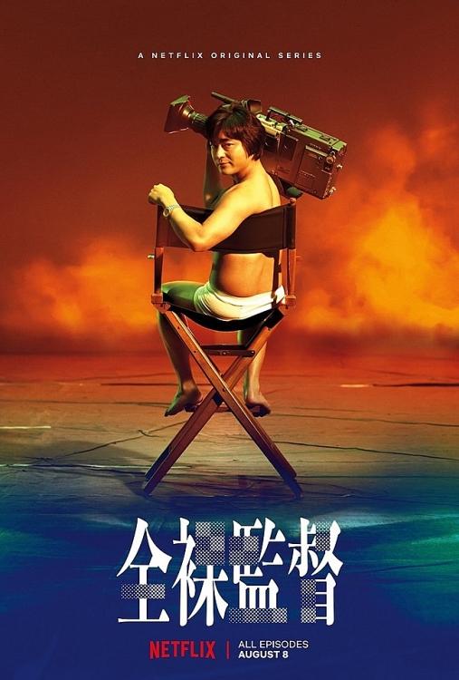 yamada takayuki lam ong hoang khieu dam nhat ban trong the naked director