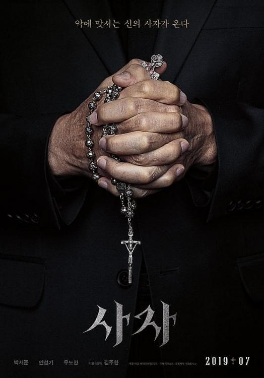 park seo joon nguc tran nong bong trong phim kinh di moi the divine fury