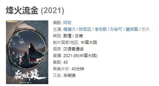 4 bộ phim Hoa ngữ tranh nhau lên sóng trong tháng 6: Vương Nhất Bác đối đầu Nhậm Gia Luân