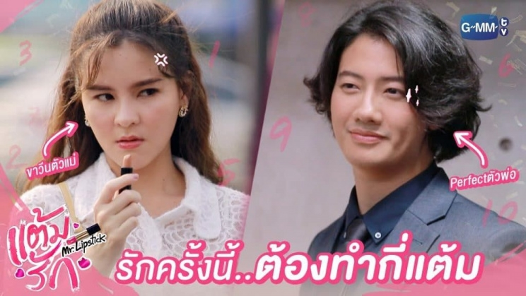 'Song Hye Kyo' Thái Lan Aom Sushar cùng 5 tác phẩm đưa nàng nấm lùn nổi tiếng khắp châu Á