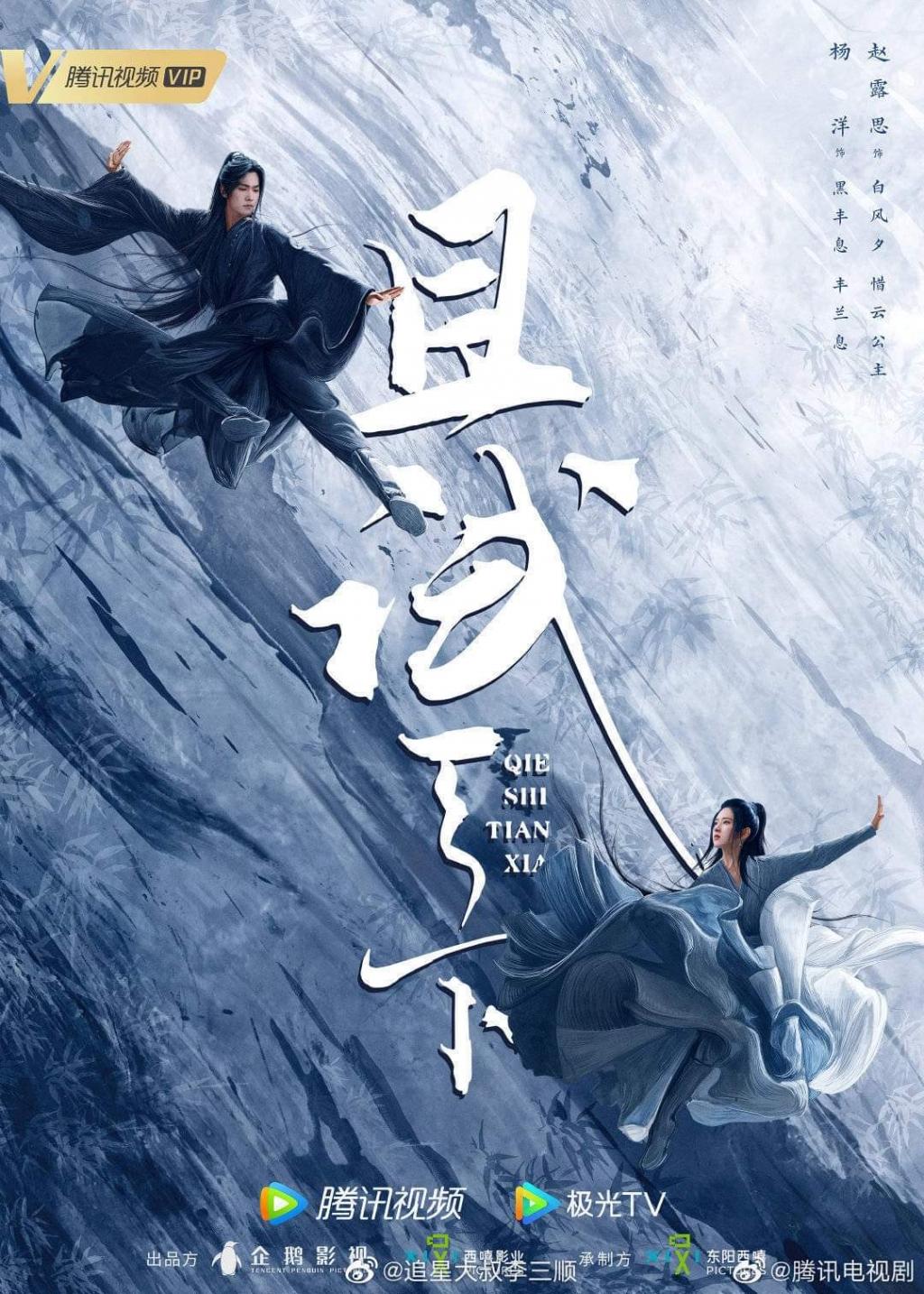 'Ngọc Cốt Dao', 'Thả Thí Thiên Hạ' và 'Em là niềm kiêu hãnh của anh' đồng loạt trung trailer: Tiêu Chiến và Dương Dương đối đầu đầy gay cấn