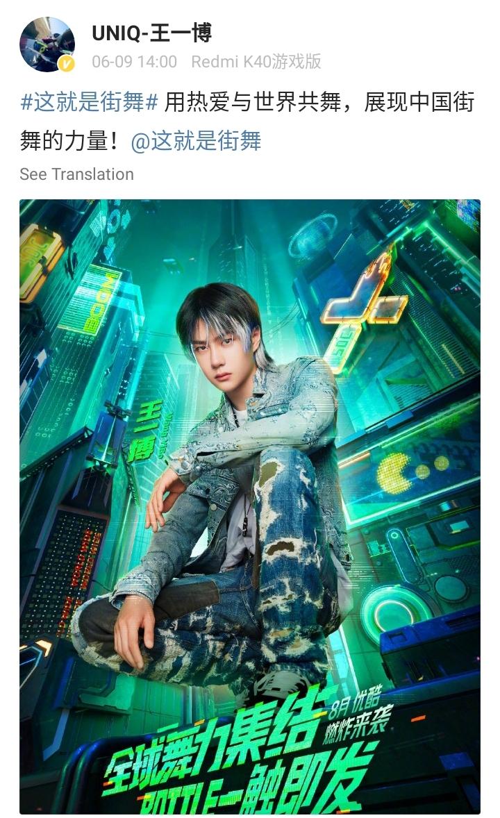Vương Nhất Bác chính thức xác nhận tham gia 'Street Dance of China' mùa 4