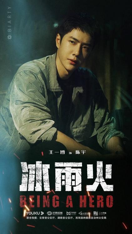 Đạo diễn 'Băng Vũ Hỏa': 'Trong số dàn diễn viên đến thử vai Trần Vũ, Vương Nhất Bác là người không phù hợp nhất'