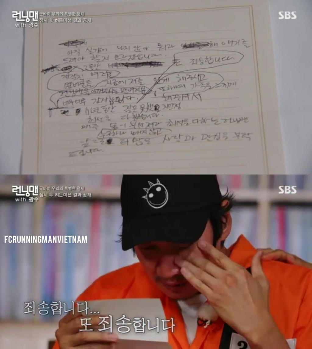 Xúc động bức thư cuối cùng Lee Kwang Soo gửi tới 'Running man': Ngắn gọn nhưng thấm đẫm nước mắt qua 11 năm