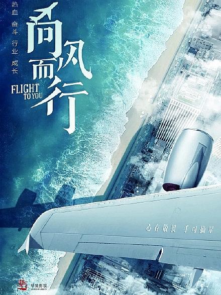 Đàm Tùng Vận và Vương Khải chuẩn bị hợp tác trong phim mới 'Đi theo chiều gió    Fly to you'