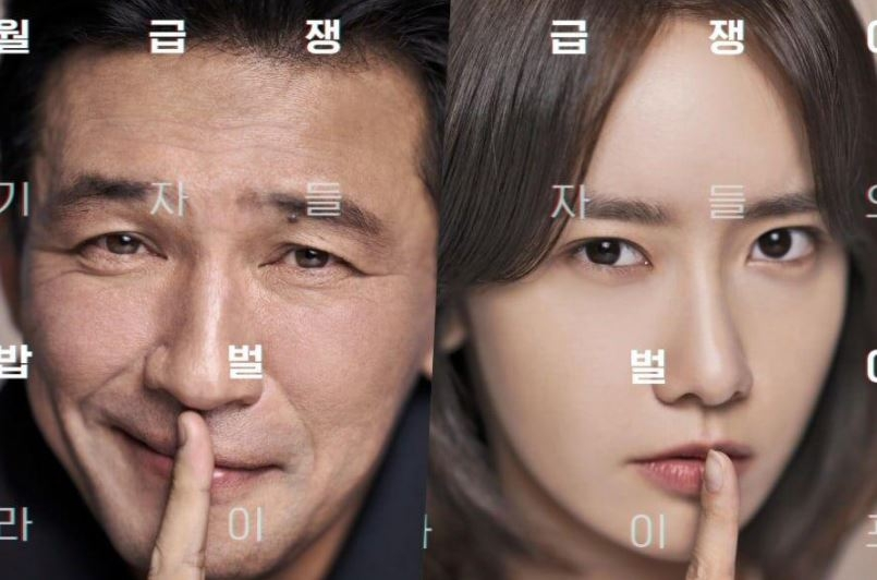 Hush - Phim về nghề báo đầy gay cấn đầy hài hước của Yoona