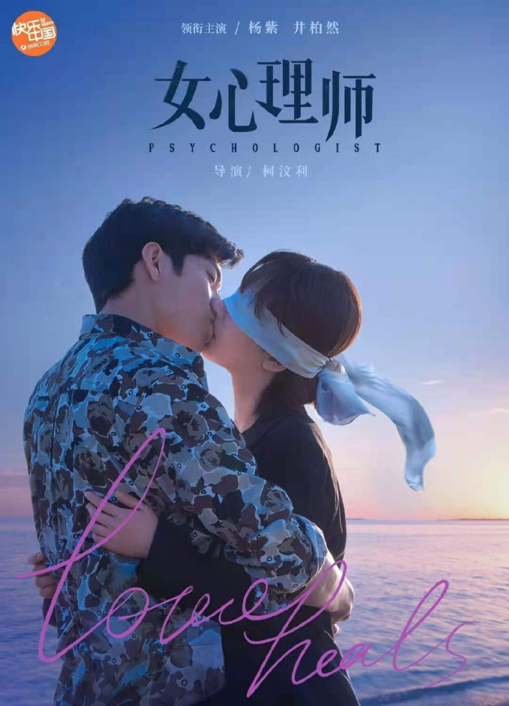 'Nữ bác sĩ tâm lý' của Dương Tử có thể lên sóng tháng 10 nhưng phải cắt 1 số cảnh