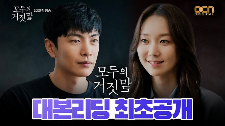 highlight video the lies within lee yoo young va lee min ki doi mat voi nhung bi mat nguy hiem