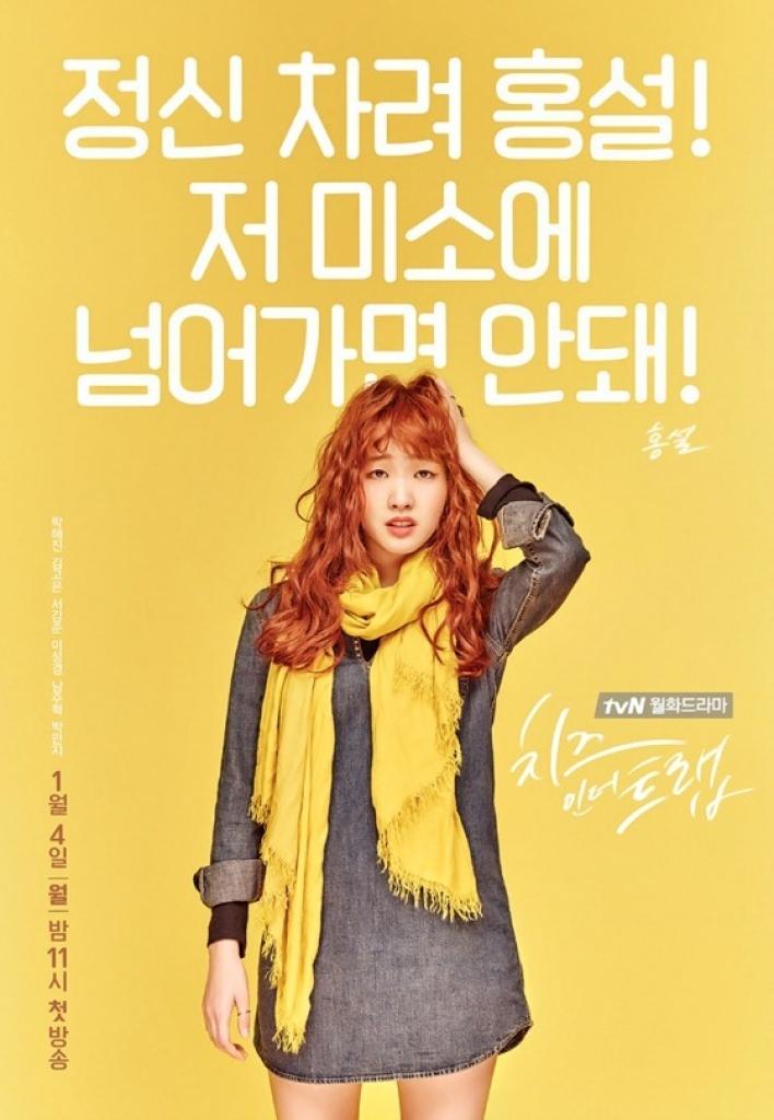 oh yeon seo nang hong seol buoc ra tu truyen tranh