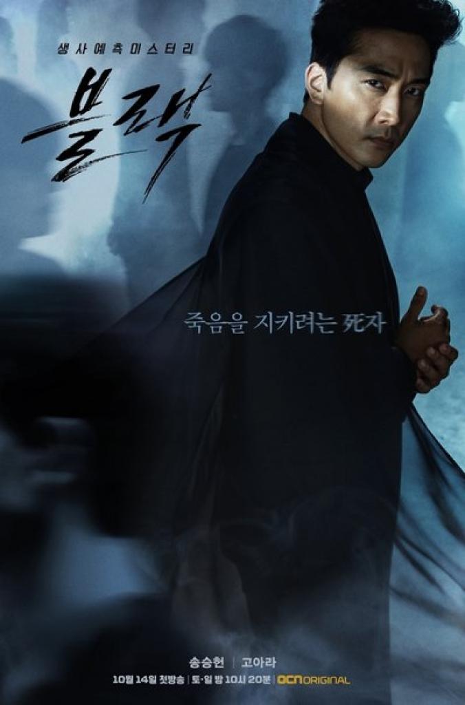 song seung hun bi che khong dep trai bang bo cua minh