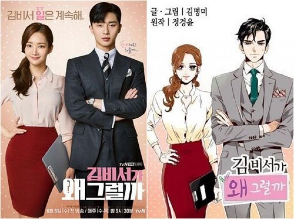yoo in na va jung kyung ho ung cu vien cho vai chinh cho thu ky kim phan 2