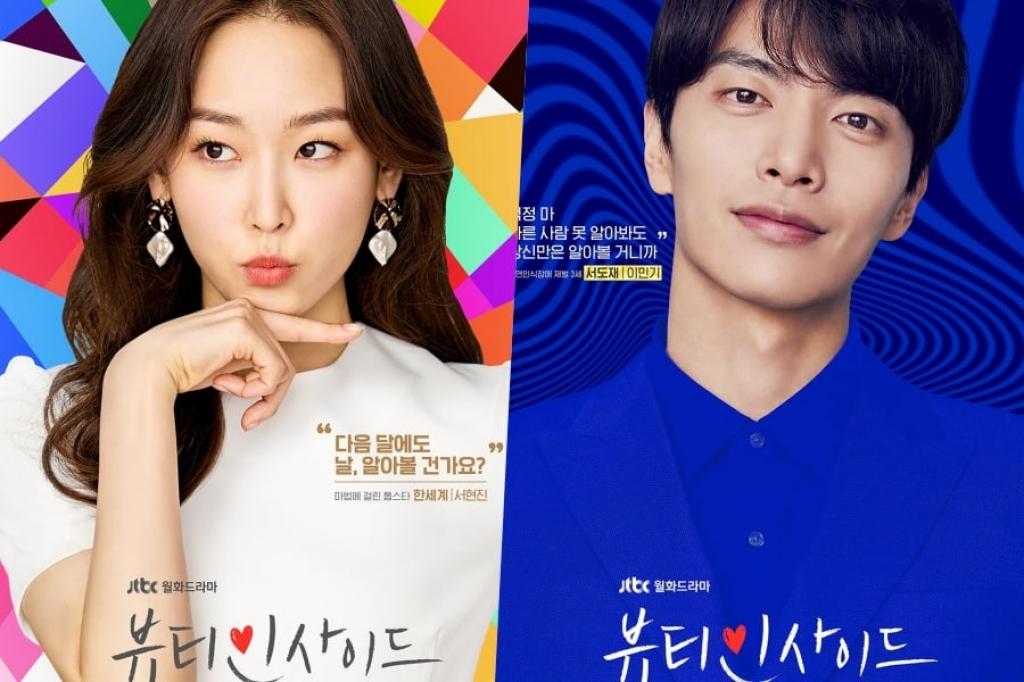 seo hyun jin bien thanh nhieu nguoi khac nhau trong teaser moi nhat cua the beauty inside