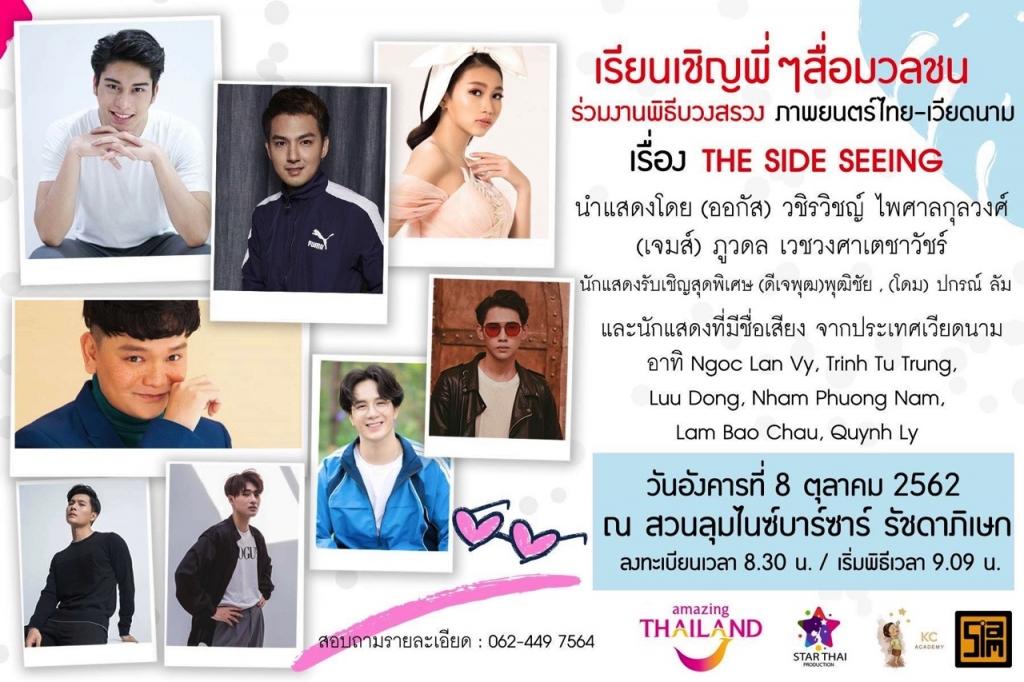 nham phuong nam tham gia du an dien anh chau a tai bangkok