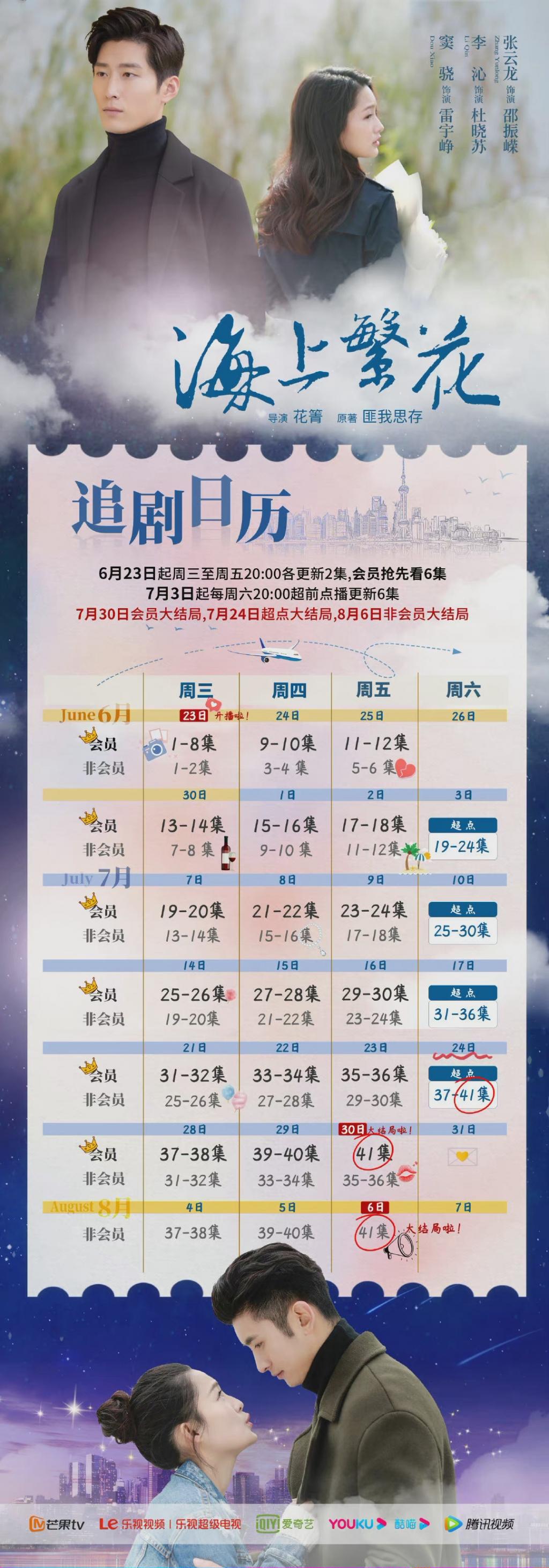 'Hải Thượng Phồn Hoa' của Lý Thấm, Đậu Kiêu, Trương Vân Long chính thức lên sóng sau 5 năm đắp chiếu