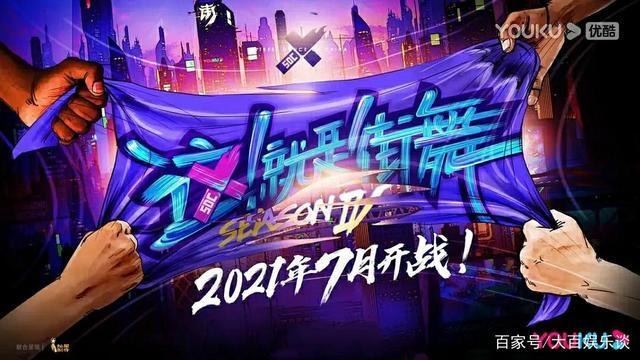 'Street Dance of China' chính thức được VieOn mua lại toàn bộ bản quyền tại Việt Nam