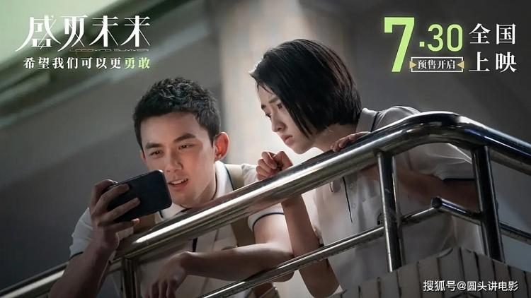 'Mùa hè tương lai' của Ngô Lỗi và Trương Tử Phong chính thức ra rạp: Bộ phim thanh xuân hay nhất những năm gần đây
