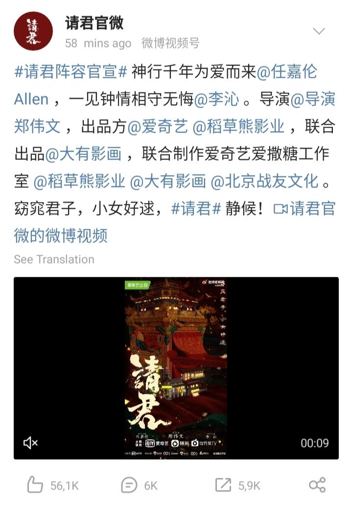 'Thỉnh Quân' công bố dàn diễn viên chính: Nhậm Gia Luân bỏ Bạch Lộc chạy theo 'tình mới'