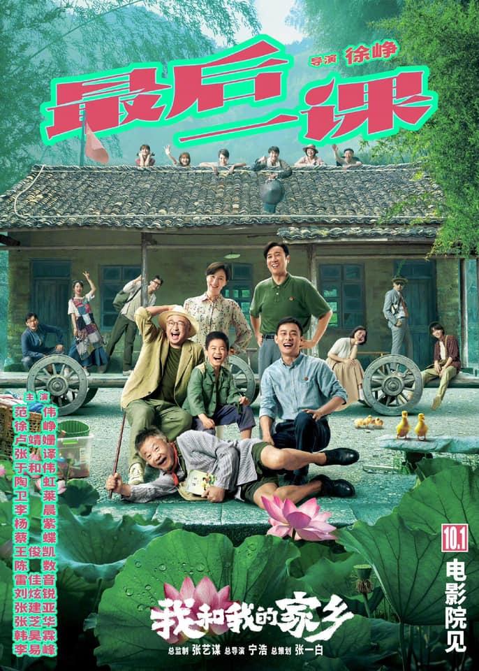 """4. Tôi và quê hương tôi của đạo diễn Trương Nghệ Mưu đã """"bao trọn gói"""" điểm chọc cười của khán giả, chiếm ngôi vị đầu bảng doanh thu phòng vé"""
