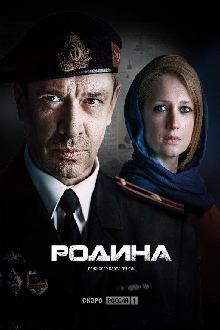 Poster phim Tổ quốc