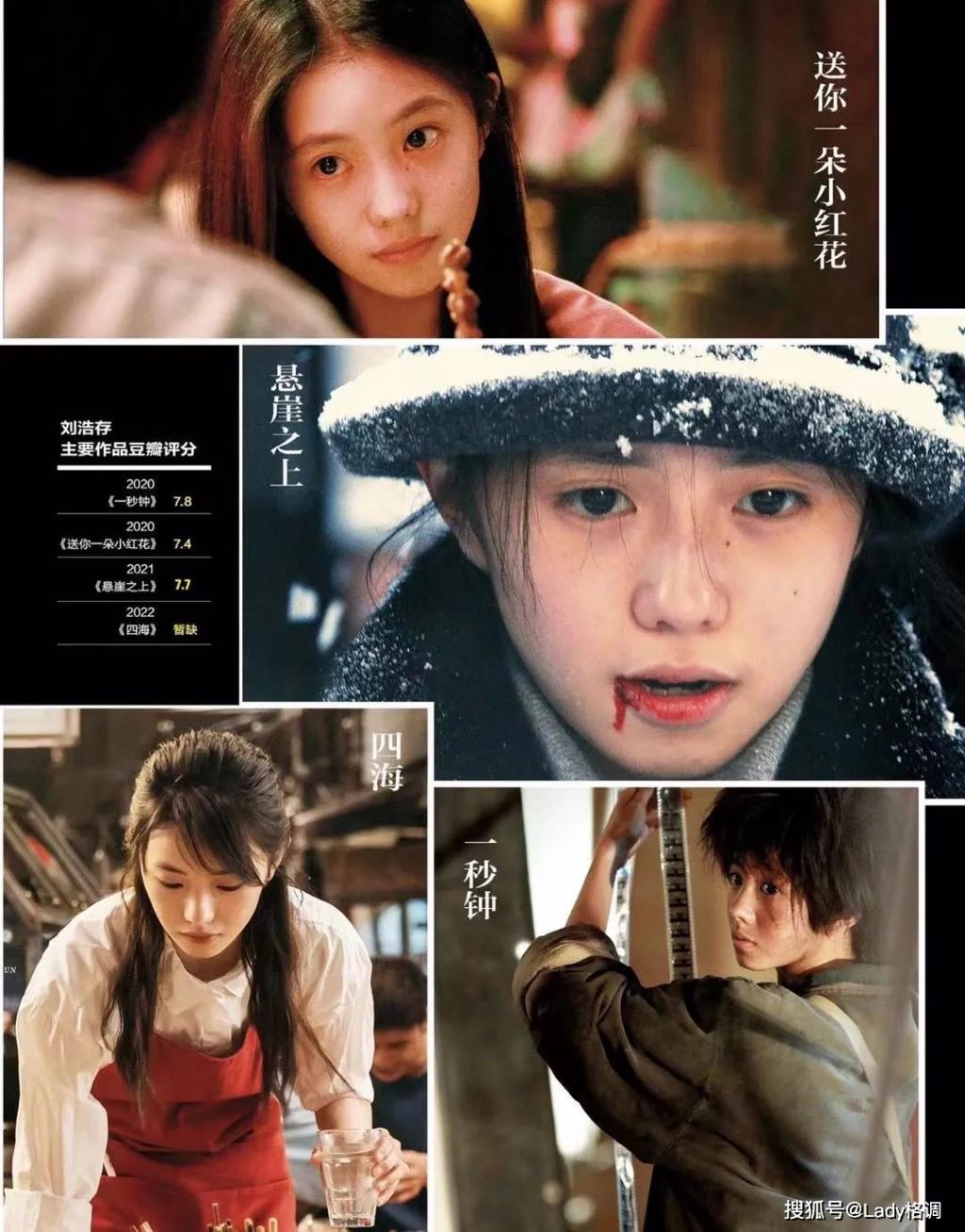 """3. Bắt đầu đóng phim từ năm 2018, đến nay Lưu Hạo Tồn đã có 4 bộ phim """"dằn túi"""", gồm Một giây, Tặng bạn một đóa hoa hồng nhỏ màu đỏ, Trên vách đá và Tứ hải"""