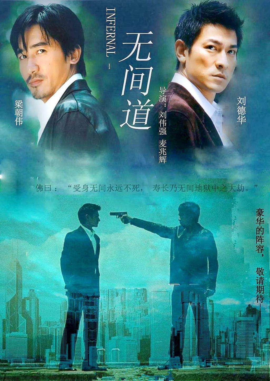 """2. Vô gian đạo (3 phần) đã trở thành những thước phim cảnh phỉ kinh điển của Hong Kong, nhưng đã trở thành """"một thời đã xa"""""""