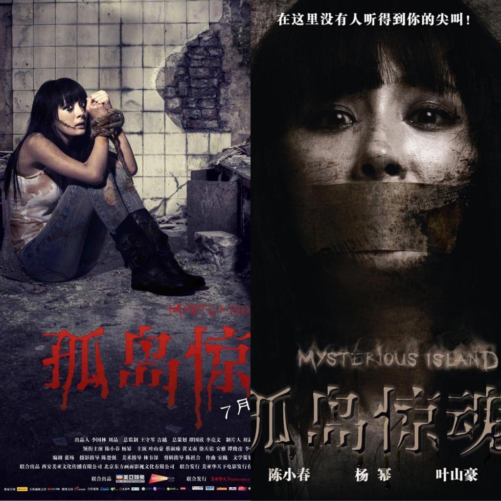 4. Bộ phim Cô đảo kinh hoàng (2011) đạt doanh thu 89 triệu CNY, đó là thời kỳ huy hoàng nhất của dòng phim kinh dị Hoa ngữ