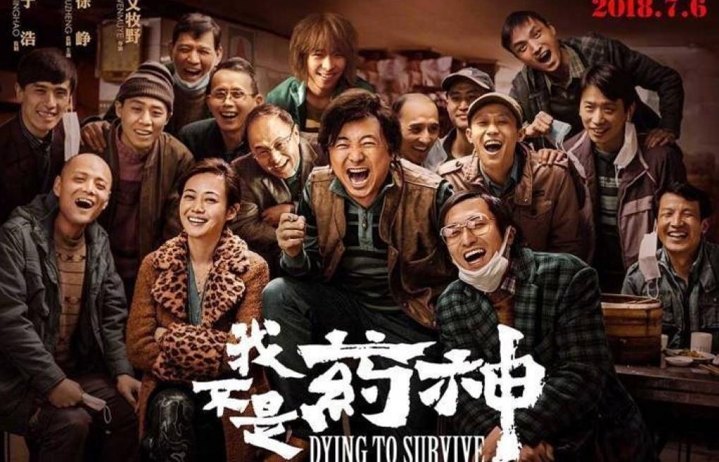 toi khong phai than duoc tro thanh bo phim an khach nhat trung quoc mua phim chieu he 2018