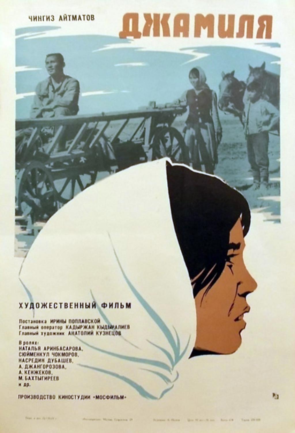 Tác phẩm Jamilya nổi tiếng của ông được dựng thành phim năm 1968